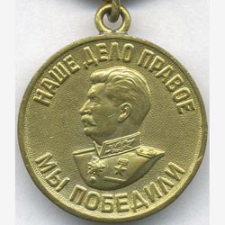 Медаль за победу над германией в вов