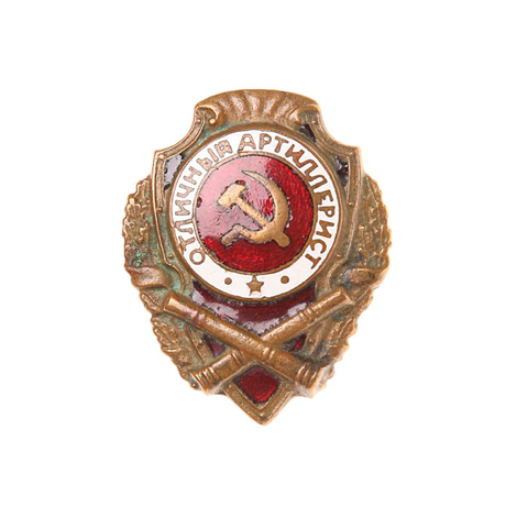 Отличный артиллерист монеты ссср 3 копейки 1957 года цена