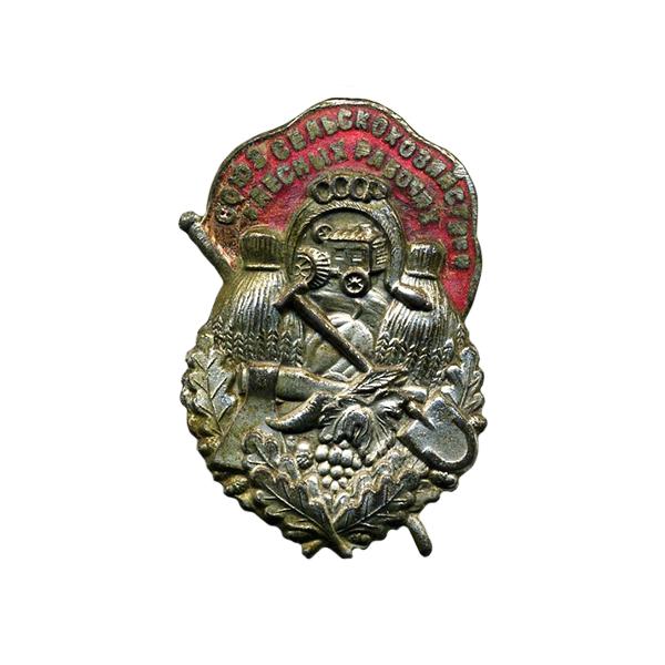 Знак союз сельскохозяйственных и лесных рабочих коллекционер московская саратов